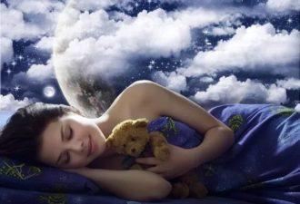Как увидеть хороший сон?