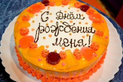 Как правильно встретить день рождения