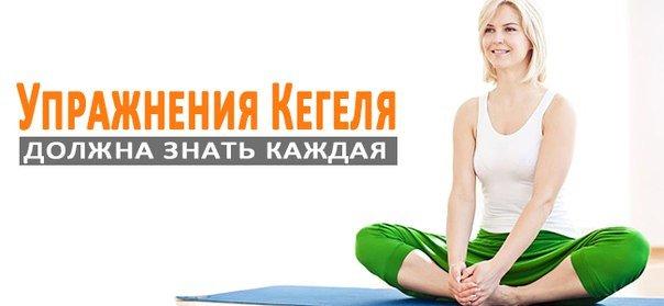 Упражнения Кегеля для женщин от А до Я в домашних условиях