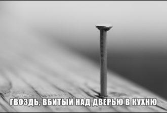 ГВОЗДЬ, ВБИТЫЙ НАД ДВЕРЬЮ В КУХНЮ