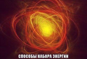 Способы набора энергии