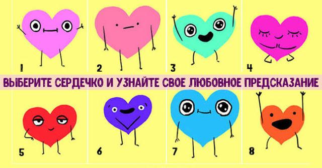 Выберите сердечко и узнайте, что вас ждет в любви