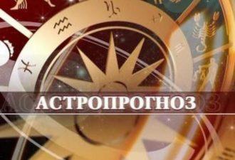Астрологический прогноз на 16 мая