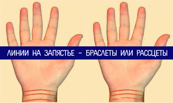 Линии на запястье — браслеты или рассцет
