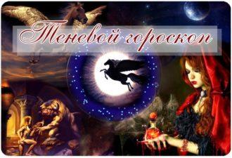 Теневой гороскоп - загляните в темные уголки своей души