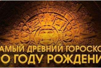 Это самый древний и самый точный гороскоп. А кто вы по нему?