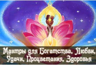 Мантры для Богатства, Любви, Удачи, Процветания, Здоровья