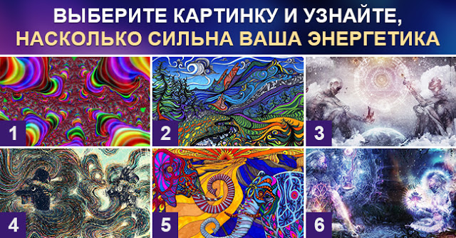 Выберите картинку и узнайте, насколько сильна ваша энергетика