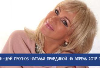 Фэн-шуй прогноз Натальи Правдиной на июнь 2017 года