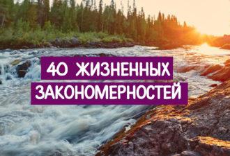 40 неоспоримых жизненных закономерностей