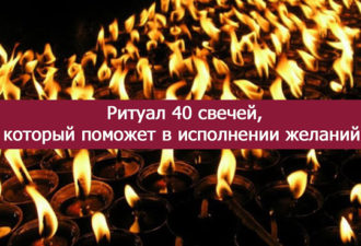 Ритуал 40 свечей, который поможет в исполнении желаний