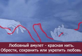 Любовный амулет - красная нить. Обрести, сохранить или укрепить любовь