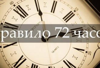 Волшебное правило 72 часов