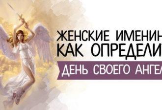 Женские именины: как определить день своего ангела