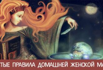 Простые правила домашней женской магии