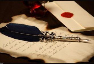 Письмо от вашей души