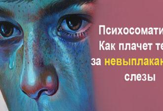 Психосоматика: как плачет тело за невыплаканные слезы!