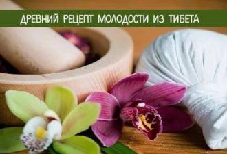 Древний рецепт молодости из Тибета