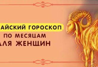 Китайский гороскоп по месяцу рождения ДЛЯ ЖЕНЩИН