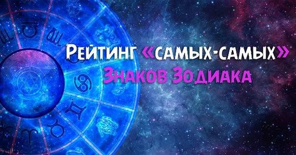 Какой знак зодиака самый умный по мнению астрологов