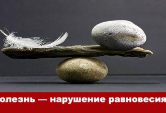 Болезнь — нарушение равновесия