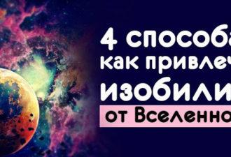 4 способа привлечь изобилие от Вселенной