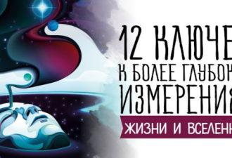 12 ключей к более глубоким измерениям жизни и Вселенной