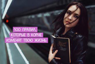 100 правил, которые изменят ВСЮ твою жизнь...
