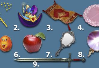 «Два волшебных предмета»: Пройди тест и узнай кое-что интересное!