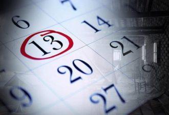 Пятница 13! Что нельзя делать в этот день