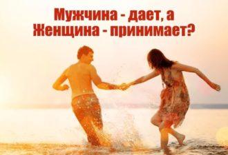Мужчина - дает, а Женщина - принимает?
