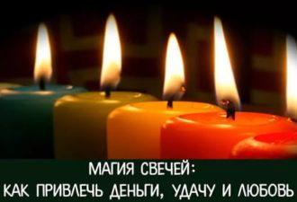 Магия свечей: как привлечь деньги, удачу и любовь
