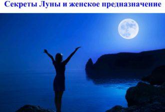 Лунное предназначение женских Знаков Зодиака