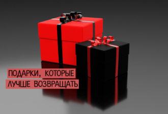 Подарки, которые лучше возвращать