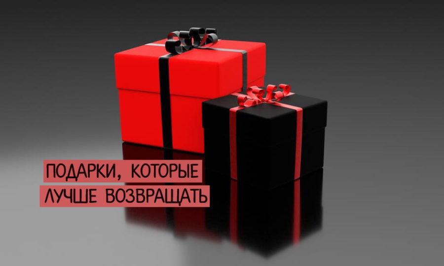 вернуть подарок бывшей