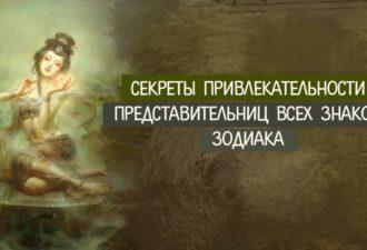 Секреты привлекательности представительниц всех знаков Зодиака