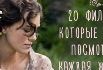 20 ФИЛЬМОВ,КОТОРЫЕ СТОИТ ПОСМОТРЕТЬ ВСЕМ ЖЕНЩИНАМ.