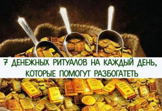 7 денежных ритуалов на каждый день, которые помогут разбогатеть