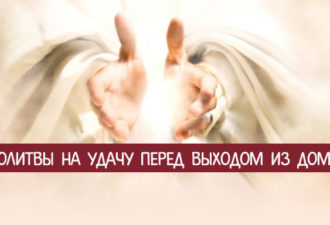 Молитвы на удачу перед выходом из дома