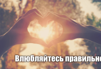 Влюбляйтесь правильно