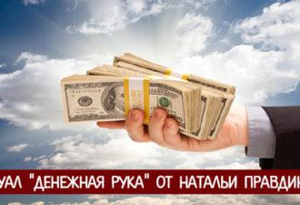 "Ритуал ""Денежная рука"" от Н. Правдиной"