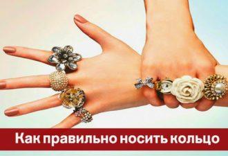 Как правильно носить кольцо