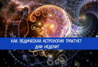 Как Ведическая астрология трактует дни недели?