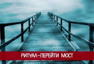 Ритуал — «Перейти мост»