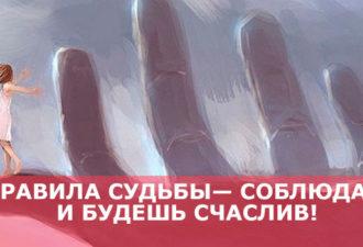 СУЩЕСТВУЕТ 25 ПРАВИЛ СУДЬБЫ