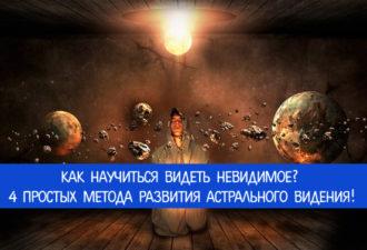 Как научиться видеть невидимое? 4 простых метода развития астрального видения!