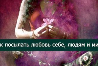 Как посылать любовь себе, людям и миру