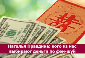 Наталья Правдина: кого из нас выбирают деньги по фэн-шуй