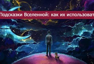 Подсказки вселенной: как их использовать