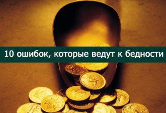 10 ошибок, которые ведут к бедности